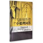 環球聖經公會 The Worldwide Bible Society 韋斯敏斯德小要理問答(簡體)