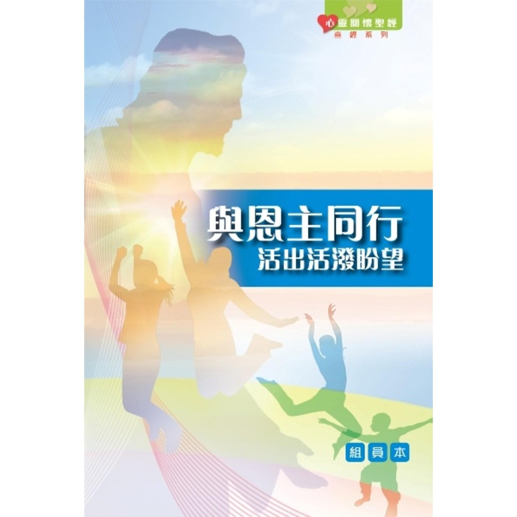 環球聖經公會 The Worldwide Bible Society 與恩主同行:活出活潑盼望(組員本)(繁體)