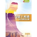 環球聖經公會 The Worldwide Bible Society 與恩主相遇:活出敬虔信仰(組員本)(簡體)
