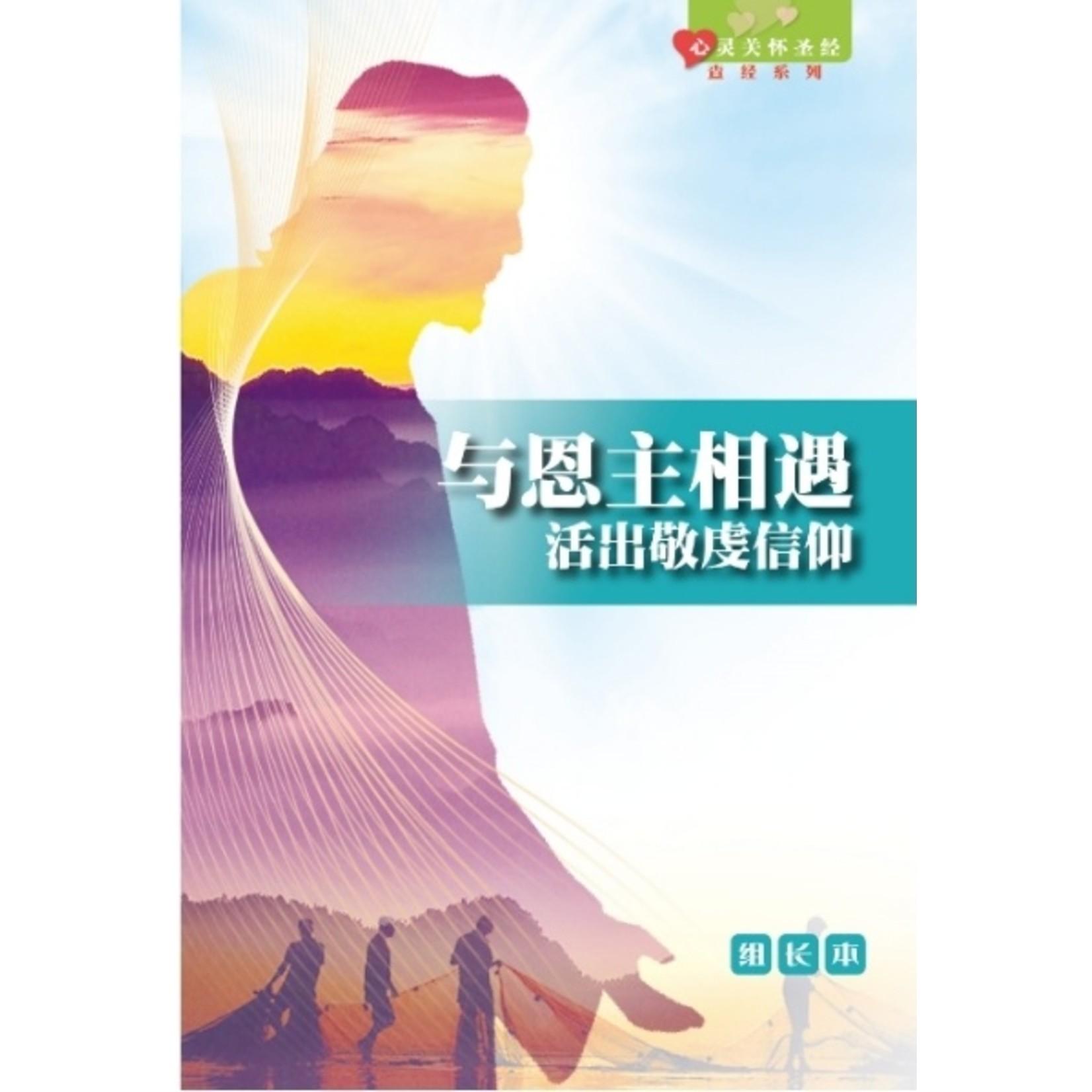 環球聖經公會 The Worldwide Bible Society 與恩主相遇:活出敬虔信仰(組長本)(簡體)