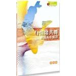 環球聖經公會 The Worldwide Bible Society 與情緒共舞:躍出人生低谷(組員本)(簡體)