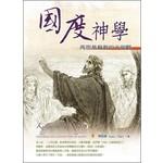 校園書房 Campus Books 國度神學:再思基督教的天堂觀