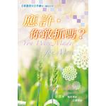 天道書樓 Tien Dao Publishing House 應許,你敢抓嗎?