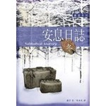 基道 Logos Book House 安息日誌:冬之旅