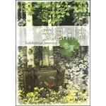 基道 Logos Book House 安息日誌:春夏之旅