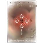 基道 Logos Book House 心應心:真摯傾情的禱告