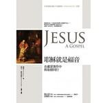 主流 Lord Way 耶穌就是福音:在盧雲著作中與基督同行