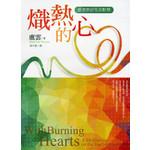 光啟文化 Kuangchi Cultural Group 熾熱的心:感恩祭的生活默想