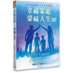 基督使者協會 Ambassadors for Christ 幸福家庭.蒙福人生(研習課程.繁體版)