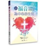 基督使者協會 Ambassadors for Christ 以福音為中心的生活(附教師指引)