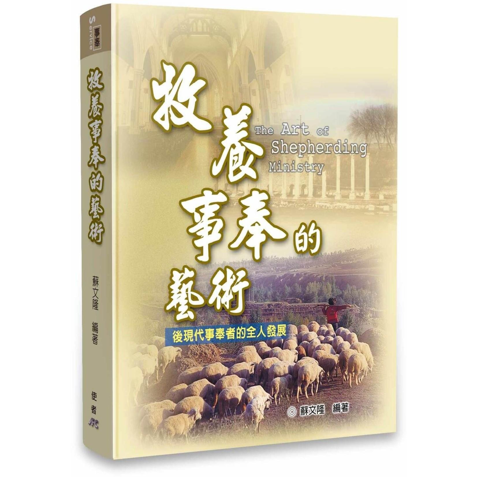 基督使者協會 Ambassadors for Christ 牧養事奉的藝術:後現代事奉者的全人發展