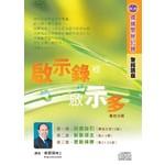 環球聖經公會 The Worldwide Bible Society 啟示錄裡啟示多(粵語主講)3CD
