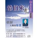 環球聖經公會 The Worldwide Bible Society 希伯來書:耶穌-人類的盼望(粵語講座)(3CD)