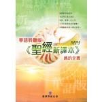 環球聖經公會 The Worldwide Bible Society 華語版《聖經新譯本》舊約全書 MP3