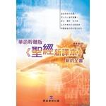 環球聖經公會 The Worldwide Bible Society 華語版《聖經新譯本》新約全書 MP3