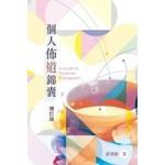 天道書樓 Tien Dao Publishing House 個人佈道錦囊(增訂版)