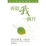 天道書樓 Tien Dao Publishing House 再給我一個月:三十天迎向無憾人生