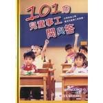 中國主日學協會 China Sunday School Association 101個兒童事工問與答