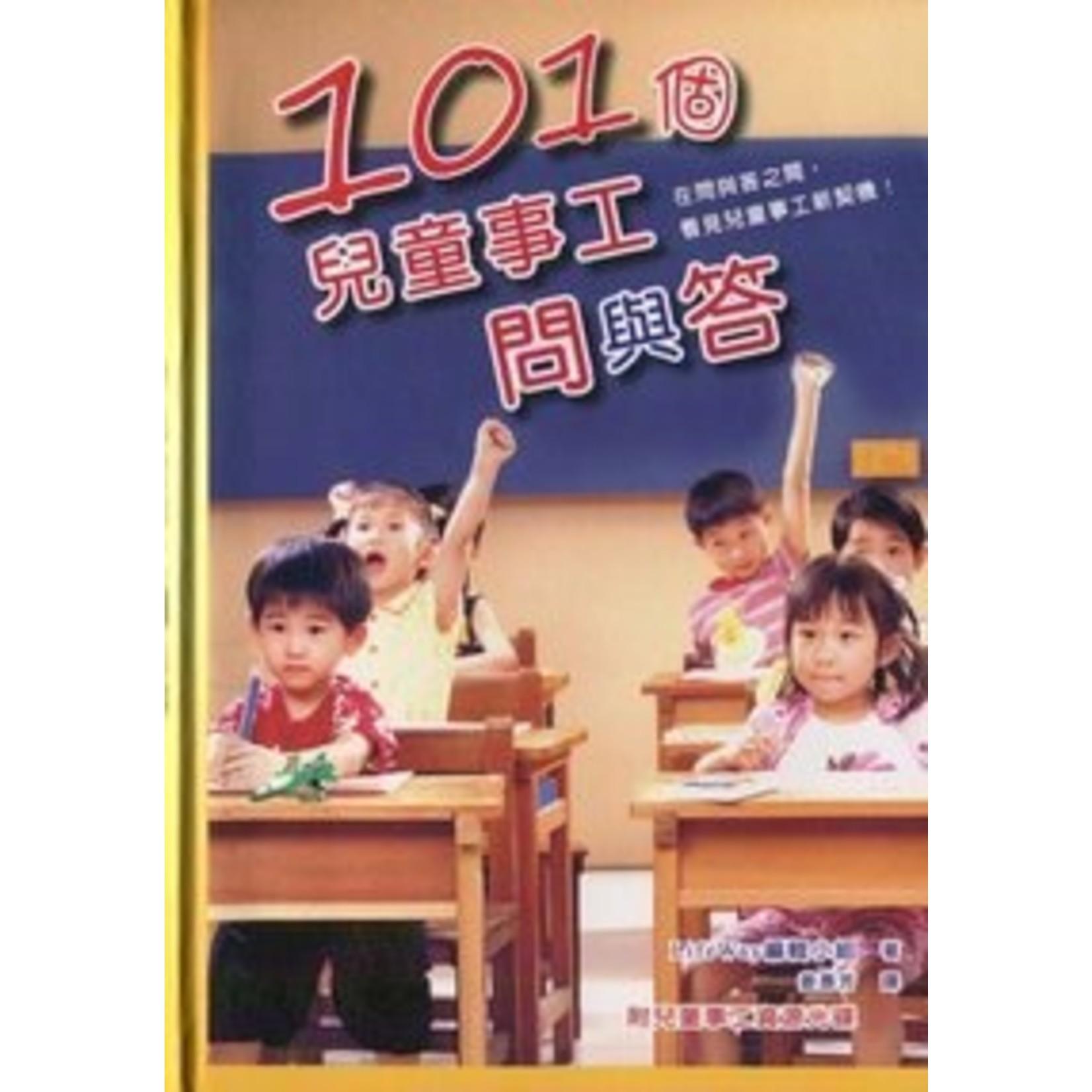 中國主日學協會 China Sunday School Association 101個兒童事工問與答 Kids Ministry 101: Practical Answers to Question About Kids Ministry