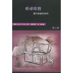 香港浸信會神學院 Hong Kong Baptist Theological Seminary 重尋珍寶:歷代教會的崇拜