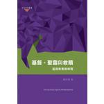 基道 Logos Book House 基督、聖靈與救贖:基督教要義導覽