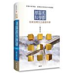 中華福音神學院 China Evangelical Seminary 基督教科學觀:從新加爾文主義看科學(增訂版)