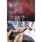 明風 Ming Feng Press 是敵?是友?:科學與宗教的多元關係