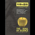宇宙光 Cosmic Light 科學的靈魂:是誰綁架了牛頓?