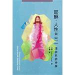 道風書社 Logos and Pneuma Press 耶穌、人性與三一:淺談系統神學