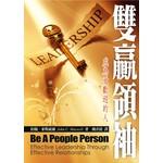 中國學園傳道會 Taiwan Campus Crusade for Christ 雙贏領袖:成為受歡迎的人