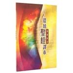 環球聖經公會 The Worldwide Bible Society 聖經.出埃及記:環球聖經譯本(繁體.神字版)