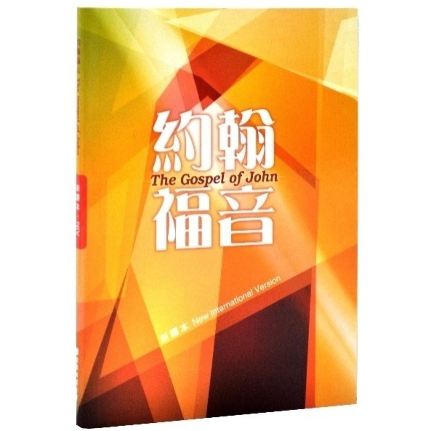 環球聖經公會 The Worldwide Bible Society 約翰福音:中英對照.新譯本/NIV.簡體.神字版.輕便裝