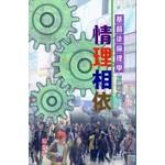 浸信會 Chinese Baptist Press 情理相依:基督徒倫理學(增修版)