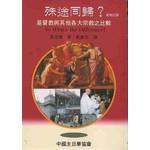 中國主日學協會 China Sunday School Association 殊途同歸?(新修訂版)