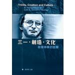 基道 Logos Book House 三一.創造.文化: 根頓神學的詮釋