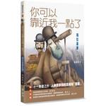 中華福音神學院 China Evangelical Seminary 你可以靠近我一點了:瑪拉基書註釋