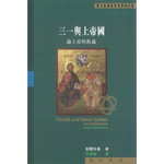 道風書社 Logos and Pneuma Press 三一與上帝國:論上帝的教義