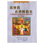 道風書社 Logos and Pneuma Press 基督教在華傳教史