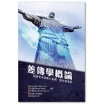 浸信會 Chinese Baptist Press 差傳學概論:認識普世宣教之基礎歷史與策略