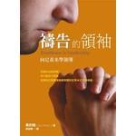 校園書房 Campus Books 禱告的領袖:向尼希米學領導