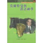 道風書社 Logos and Pneuma Press 莫爾特曼與漢語神學