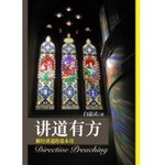 中華福音神學院 China Evangelical Seminary 講道有方:解經講道的基本功(簡體)