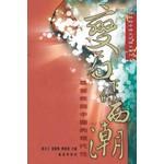 建道神學院 Alliance Bible Seminary 變局下的西潮:基督教與中國的現代性