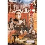 宣道 China Alliance Press 革命先驅:基督徒與晚清中國革命的起源