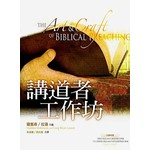 更新傳道會 Christian Renewal Ministries 講道者工作坊