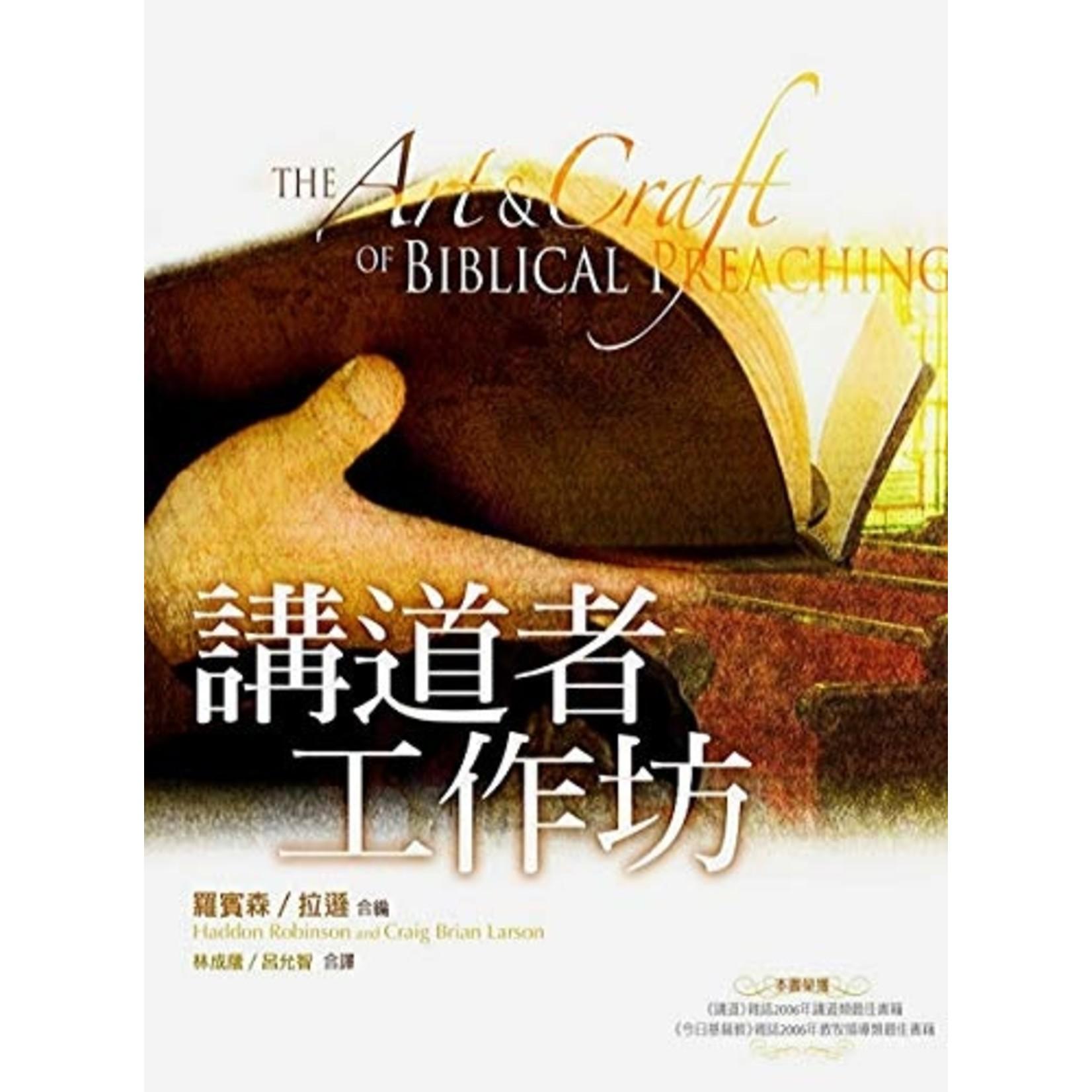 更新傳道會 Christian Renewal Ministries 講道者工作坊 The Art and Craft of Biblical Preaching