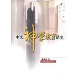 道聲(香港) Taosheng Hong Kong 中文神學教育簡史