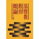 中華福音神學院 China Evangelical Seminary 基督教教育概論