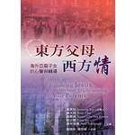 更新傳道會 Christian Renewal Ministries 東方父母西方情:海外亞裔子女的心聲與輔導