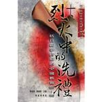 建道神學院 Alliance Bible Seminary 烈火中的洗禮:抗日戰爭時期的中國教會(1937-1945)